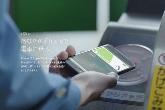 iPhoneを改札にあてている写真