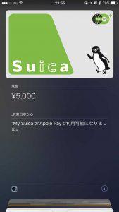 写真3. 上記から1枚を選んだ状態。「My Suica」という謎呼称が出現(2枚とも共通)。