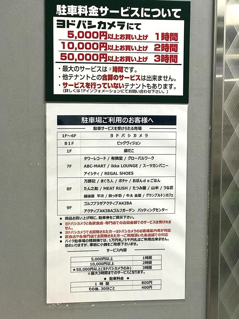 駐車券の案内図の写真